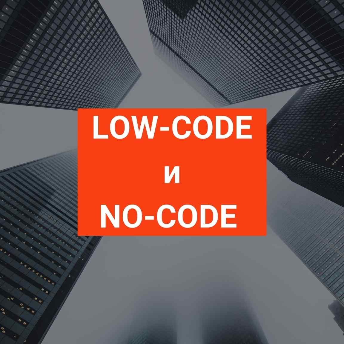 CRM, BPM, Low-code